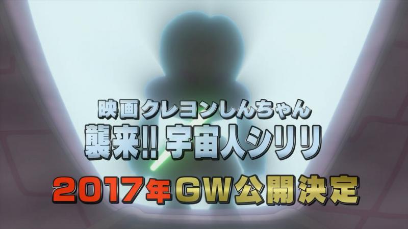 蜡笔小新25周年纪念之作-「映画蜡笔小新 袭来!宇宙人シリリ」2017年4月15日上映