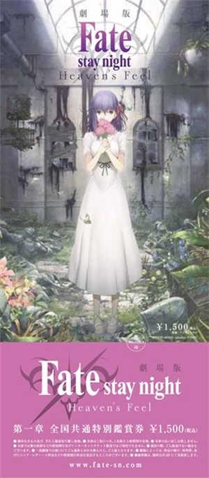 院线泄密-「Fate/stay night Heaven's Feel」剧场版第一章9月30日上映