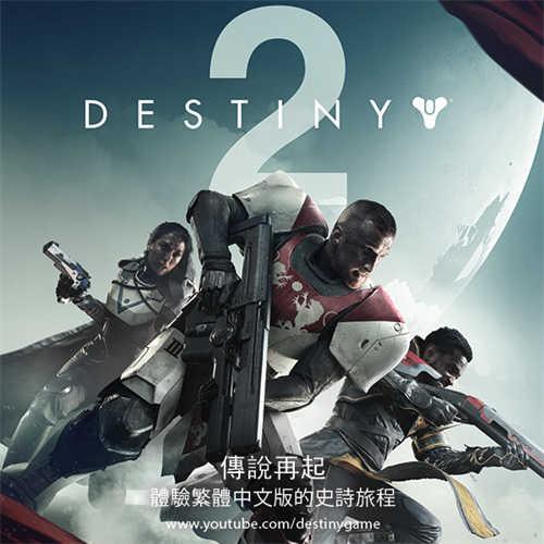 PS4游戏《天命2》将于 9 月 8 日盛大问世 将完整支援中文字幕-绝对领域