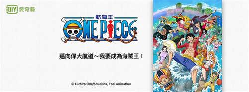 """炎炎夏日当然要窝在家里看动画,""""爱奇艺""""新献礼《航海王》、《七龙珠 超》6/11起与日本同步更新,免费观看!"""