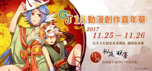 GJ18动漫创作家年华X枫庭妖宴-阴阳师ONLY 开放同人摊位报名中-绝对领域