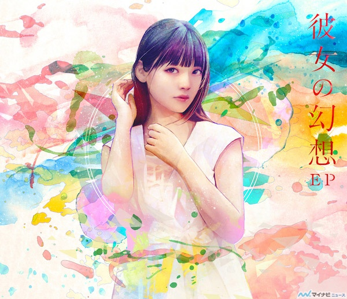 四种不同选择-上坂堇首张EP『彼女的幻想』封面公开