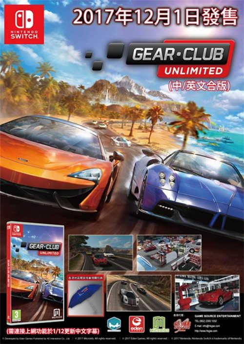 NS首款拟真赛车游戏《极速俱乐部 无限》中英文合版独家特典情报公开